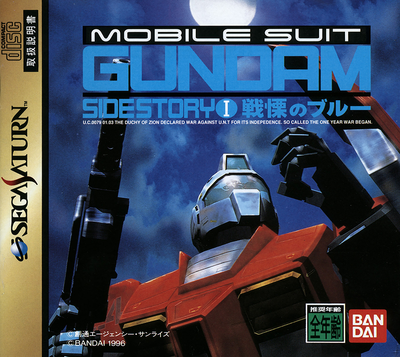 Mobile suit gundam side story i   senritsu no blue (japan)